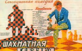 chess-fever