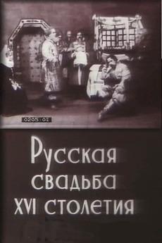 16th-century-russian-wedding-0-230-0-345-crop