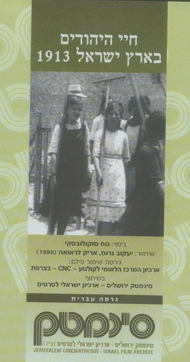 The life of the jews in Palestine